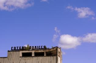 Pripyat, Hotel Polissya, 2011